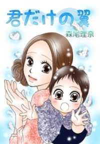 紀伊國屋書店BookWebで買える「君だけの翼」の画像です。価格は216円になります。