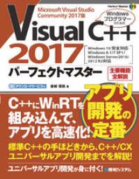Visual C++ 2017 パーフェクトマスター
