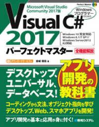Visual C# 2017パーフェクトマスター