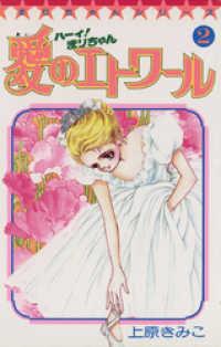 ハーイ!まりちゃん 愛のエトワール 2巻