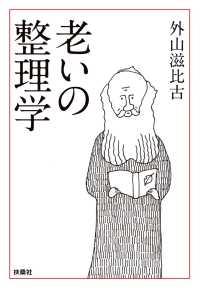 紀伊國屋書店BookWebで買える「老いの整理学」の画像です。価格は648円になります。