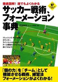 誰でもよくわかる サッカー戦術フォーメーション事典
