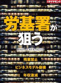 紀伊國屋書店BookWebで買える「労基署が狙う」の画像です。価格は324円になります。