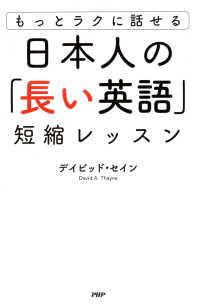 日本人の「長い英語」短縮レッスン