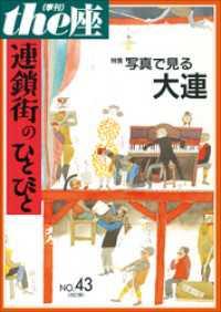 43号 連鎖街のひとびと 改訂版(2001)