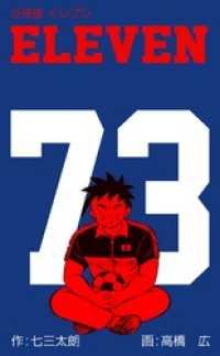 紀伊國屋書店BookWebで買える「イレブン【分冊版】」の画像です。価格は108円になります。