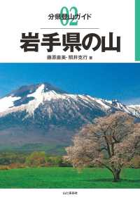 02 岩手県の山