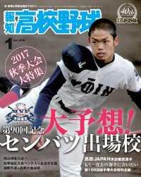 報知高校野球 ― 2018年1月号