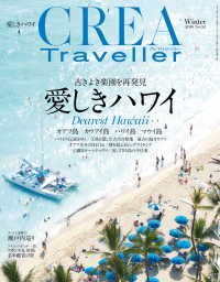 CREA Traveller 電子版<br> CREA Traveller 2018 Winter NO.52