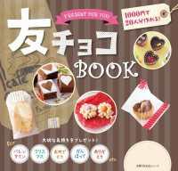 紀伊國屋書店BookWebで買える「友チョコBOOK」の画像です。価格は486円になります。