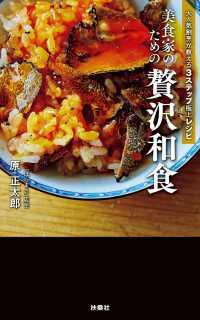 紀伊國屋書店BookWebで買える「大人気割烹が教える3ステップ極上レシピ 美食家のための 贅沢和食」の画像です。価格は1,080円になります。