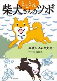 とことん柴犬さんのツボ 素晴らしきかな犬生!
