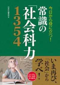 紀伊國屋書店BookWebで買える「今日から役に立つ! 常識の「社会科力」1354」の画像です。価格は734円になります。