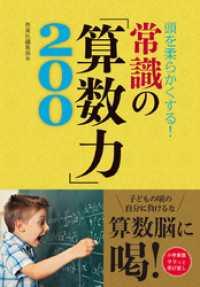 紀伊國屋書店BookWebで買える「頭を柔らかくする! 常識の「算数力」200」の画像です。価格は734円になります。