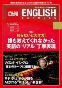 紀伊國屋書店BookWebで買える「[音声DL付き]CNN ENGLISH EXPRESS 2018年1月号」の画像です。価格は972円になります。