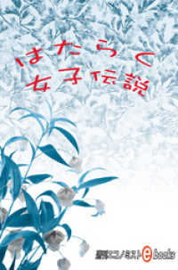 紀伊國屋書店BookWebで買える「はたらく女子伝説」の画像です。価格は324円になります。