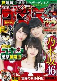 週刊少年サンデー ― 2018年3・4合併号(2017年12月13日発売