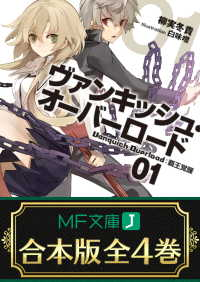 【合本版】ヴァンキッシュ・オーバーロード 全4巻