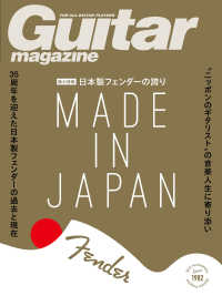 紀伊國屋書店BookWebで買える「ギター・マガジン 2018年1月号」の画像です。価格は699円になります。