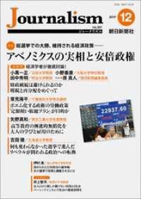 紀伊國屋書店BookWebで買える「Journalism 2017年12月号」の画像です。価格は648円になります。