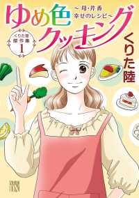 くりた陸傑作集 ゆめ色クッキング 1 ~母・芹香 幸せのレシピ~