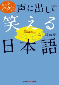 もっとハゲしく声に出して笑える日本語