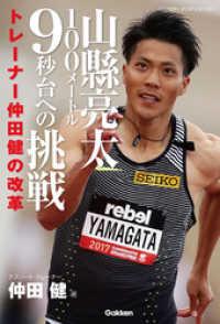 山縣亮太100メートル9秒台への挑戦 トレーナー仲田健の改革