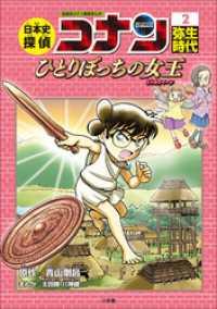 日本史探偵コナン2 弥生時代~ひとりぼっちの女王(リトルクイーン)