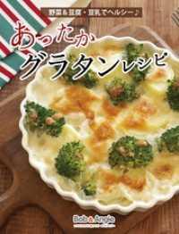 野菜&豆腐・豆乳でヘルシー♪あったかグラタンレシピ