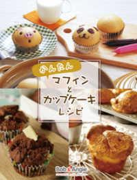 かんたんマフィンとカップケーキレシピ