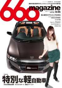 紀伊國屋書店BookWebで買える「660magazine Vol.005」の画像です。価格は1,036円になります。