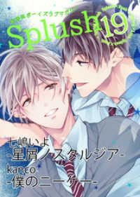 紀伊國屋書店BookWebで買える「Splush vol.19本編」の画像です。価格は216円になります。