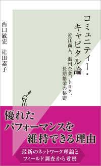 コミュニティー・キャピタル論~近江商人、温州企業、トヨタ、長期繁栄の秘密~