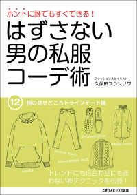紀伊國屋書店BookWebで買える「ホントに誰でもすぐできる!はずさない男の私服コーデ術(12)」の画像です。価格は162円になります。
