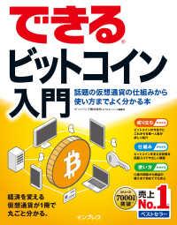 できるビットコイン入門 話題の仮想通貨の仕組みから使い方までよく分かる本