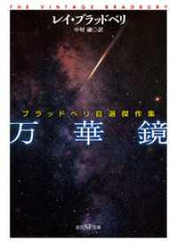 紀伊國屋書店BookWebで買える「万華鏡 ブラッドベリ自選傑作集」の画像です。価格は1,500円になります。