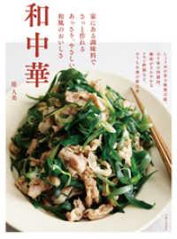 春菊 味噌汁 レシピの画像