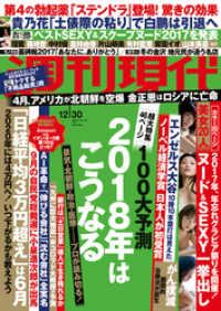 週刊現代<BR>2017年<BR>12月30日号