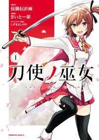 刀使ノ巫女(1)