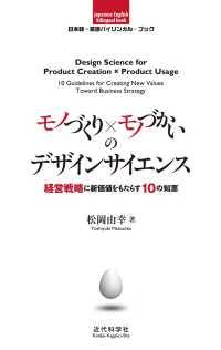 日本語-英語バイリンガルブック モノづくり×モノづかいのデザインサイエンス