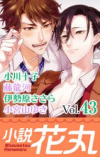 小説花丸 Vol.43
