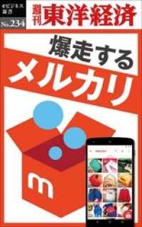 爆走するメルカリ―週刊東洋経済eビジネス新書No.234