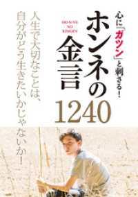 紀伊國屋書店BookWebで買える「心に「ガツン」と刺さる! ホンネの金言1240」の画像です。価格は734円になります。