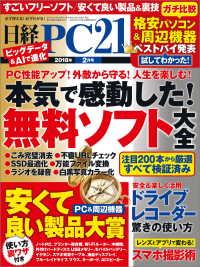 日経PC21 2018年 2月号