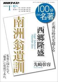 NHK 100分de名著 西郷隆盛 南洲翁遺訓
