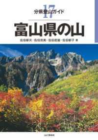 17 富山県の山
