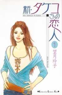 新・タケコさんの恋人 全5巻セット