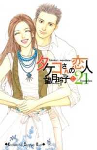 タケコさんの恋人21 全5巻セット