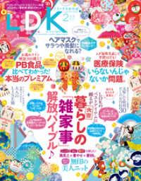 紀伊國屋書店BookWebで買える「LDK (エル・ディー・ケー 2018年2月号」の画像です。価格は629円になります。