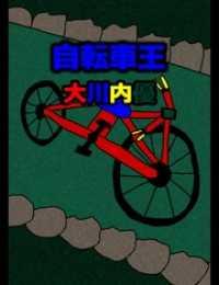 絵本「自転車王」